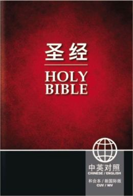 Chinese / English Bible - CUV Simplified / NIV'11