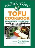Aloha Tofu Cookbook: Serving Hawaii for 60 Years
