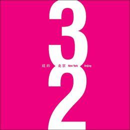 32: Beijing / New York Issue 2, 2003