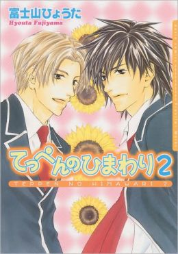 Sunflower, Volume 2 (Yaoi)
