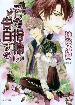 Only the Ring Finger Knows, Volume 4 (Yaoi Novel)