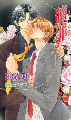 The Guilty, Volume 3 (Yaoi novel)