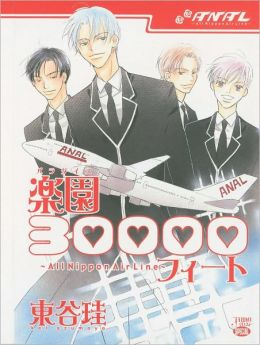 All Nippon Airline: Paradise 3000 Feet (Yaoi)