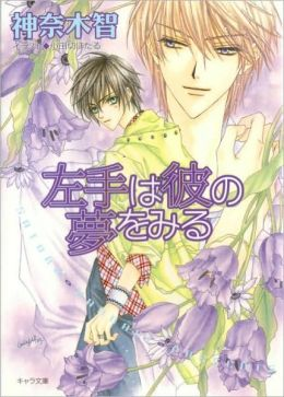 Only the Ring Finger Knows, Volume 2: The Left Hand Dreams of Him (Yaoi Novel)
