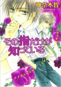 novel yaoi Only the Ring Finger Knows Vol 1