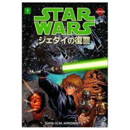 Star Wars: Return of the Jedi: Manga, Volume 1