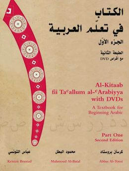 Al-Kitaab Fii TA Callum Al-Carabiyya: A Textbook for Beginning Arabic (3 DVDs included)