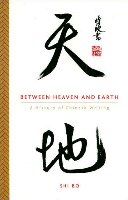 Between Heaven and Earth: A History of Chinese Writing