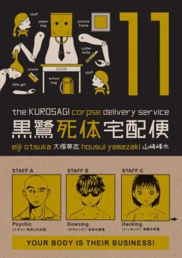 The Kurosagi Corpse Delivery Service, Volume 11