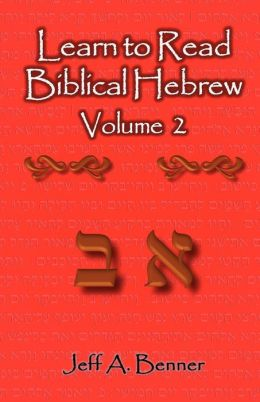 Learn To Read Biblical Hebrew Volume 2
