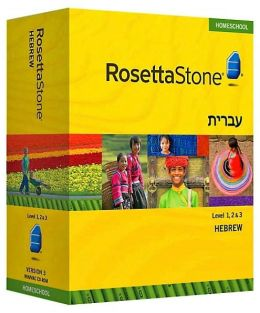 Rosetta Stone Homeschool Version 3 Hebrew Level 1, 2 & 3 Set: with Audio Companion, Parent Administrative Tools & Headset with Microphone