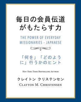 (Power of Everyday Missionaries -Japanese)