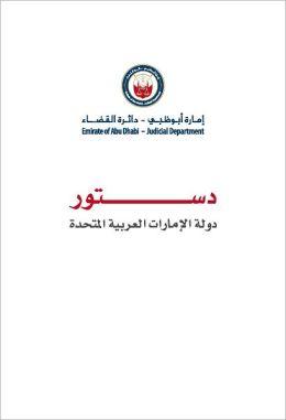UAE Constitution