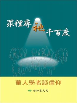 Seeking the Truth: A Selection of Sermons by Chinese Scholars