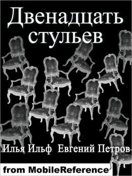 Dvenadzat Stulev / Dvenadtsat' Stul'ev (The Twelve Chairs) (Russian Edition)