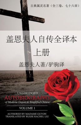 Unabridged Autobiography of Madame Guyon in Simplified Chinese, Volume 1