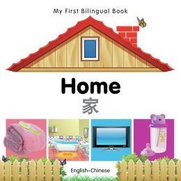 My First Bilingual Book-Home (English-Chinese)