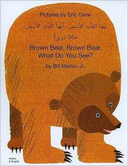 Brown Bear, Brown Bear, What Do You See? (Arabic Edition)