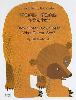 Brown Bear, Brown Bear, What Do You See? (Chinese Edition)