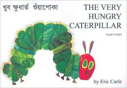 The Very Hungry Caterpillar (Bengali Edition)