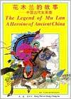 Hua Mu Lan de Gushi (The Legend of Mu Lan): Zhongguo Gudai Nu Ying Xiong (A Heroine of Ancient China)