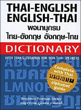 Thai-English English-Thai Dictionary: With Transliteration for Non-TAI Speakers