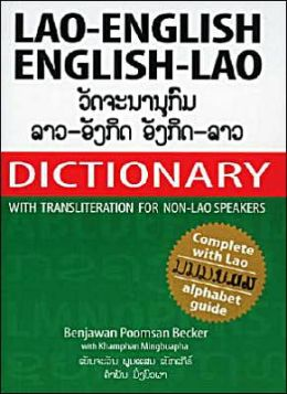 Lao-English English-Lao Dictionary: With Transliteration for Non-Lao Speakers
