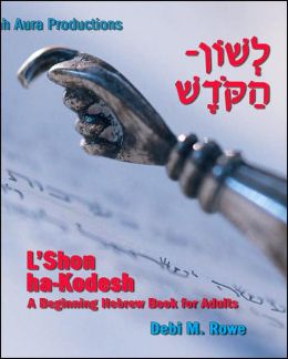 Shon Ha-Kodesh: Beginning Hebrew Book for Adults