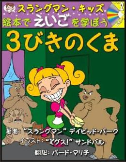 GOLDILOCKS (Japanese to English - Level 2): Learn ENGLISH Through Fairy Tales