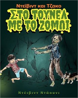 David and Jacko: The Zombie Tunnels (Greek Edition)