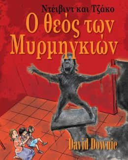 David and Jacko: The Ant God (Greek)