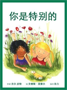 Milly, Molly and Betelgeuse (Chinese-language Edition)