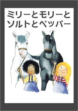 Milly, Molly and Salt and Pepper (Japanese-language edition)