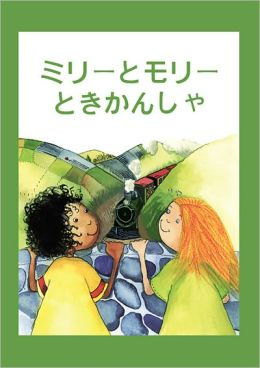 Milly, Molly and the Train (Japanese-language edition)