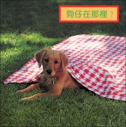 Where's the Puppy? (Traditional Cantonese)