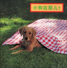 Where's the Puppy? (Simplified Mandarin)