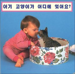Where's the Kitten? (Korean)