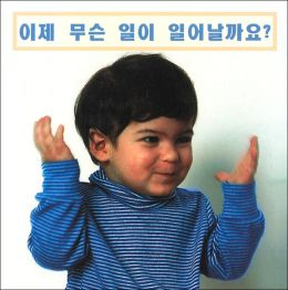 What Happens Next? (Korean)