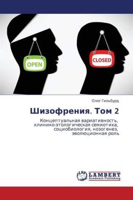 Shizofreniya. Tom 2