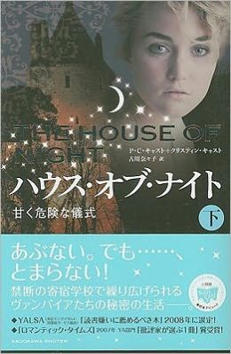 Marked (House of Night Series #1) (Japanese Edition)