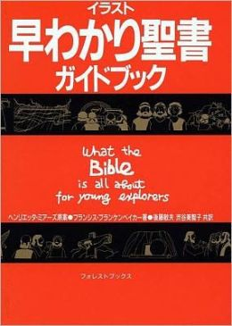 What the Bible Is All About for Young Explorers-Japanese