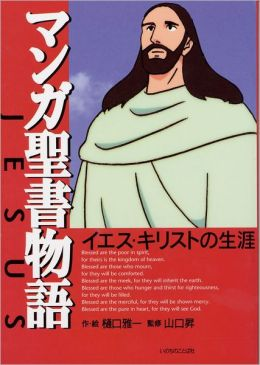 Manga Life of Jesus-Japanese