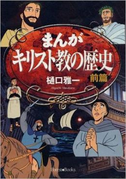 Manga History of Christianity, Part 1 (Japanese): Comic Book Style Story of the Christian Church