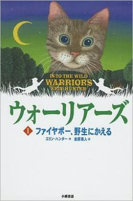 Into the Wild (Warriors Series #1) (Japanese Edition)