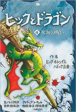 How to Cheat a Dragon's Curse (How to Train Your Dragon Series #4) (Japanese Edition)