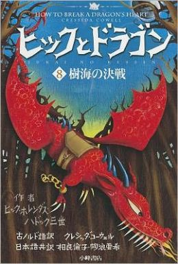 How to Break a Dragon's Heart (How to Train Your Dragon Series #8) (Japanese Edition)