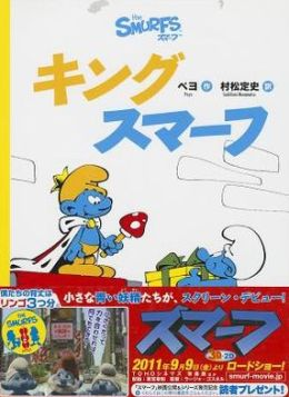 The Smurf King (Smurfs Graphic Novels Series #3) (Japanese Edition)