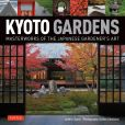 Book Cover Image. Title: Kyoto Gardens:  Masterworks of the Japanese Gardener's Art, Author: Judith Clancy