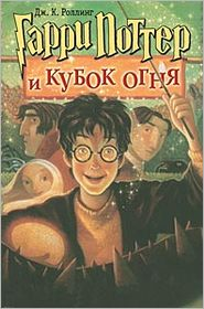 Harry Potter I Ognennyi Klubok (Harry Potter and the Goblet of Fire) (Harry Potter #4