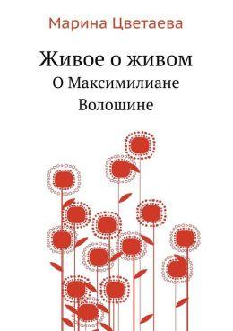 Zhivoe o zhivom O Maksimiliane Voloshine